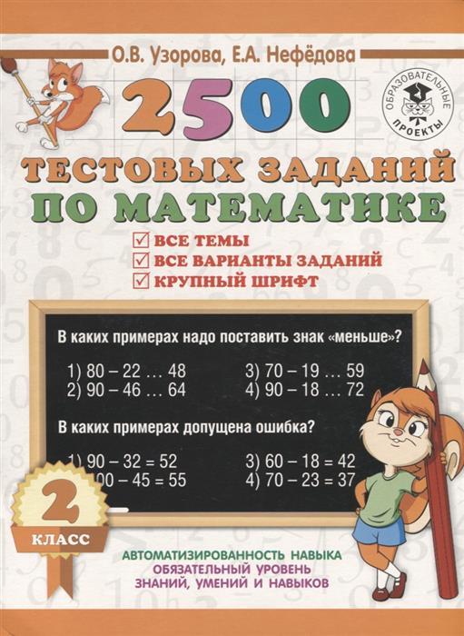 Узорова О., Нефедова Е. 2500 тестовых заданий по математике. 2 класс. Все темы. Все варианты заданий. Крупный шрифт