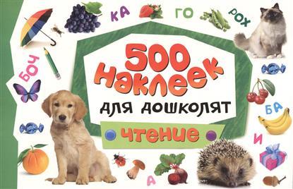 Беляева Т. (ред.) 500 наклеек для дошколят. Чтение