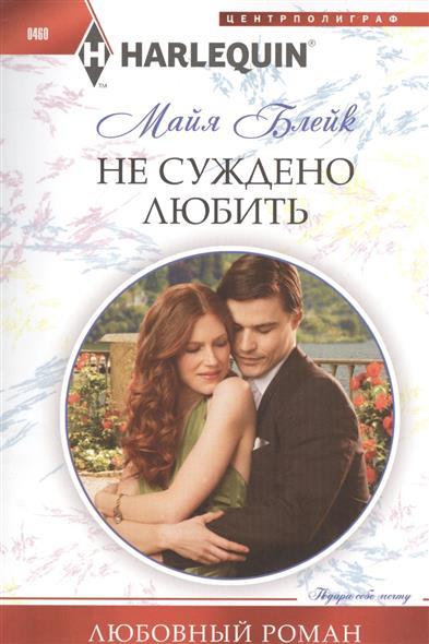 Блейк М.: Не суждено любить. Роман