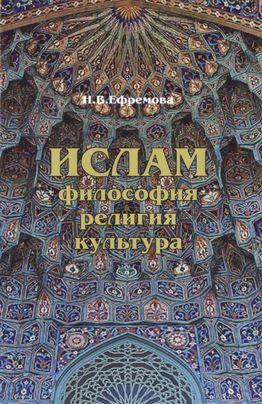 Ислам. Философия. Религия. Культура. Учебное пособие. Теолого-философская мысль