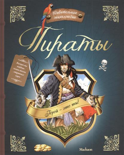 Цыпилева Е. (ред.) Пираты цыпилева е ред энциклопедия для детей география