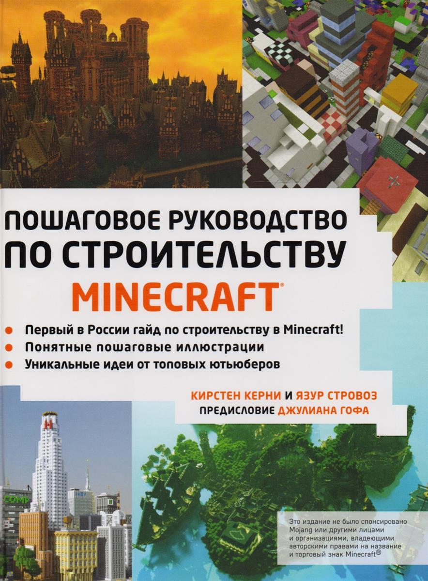 Керни К., Стровоз Я. Minecraft. Пошаговое руководство по строительству minecraft руководство по красному камню