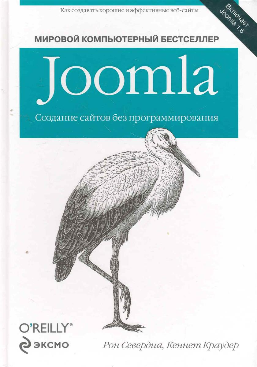Севердиа Р., Краудер К. Joomla Создание сайтов без программирования дэн рамел joomla для профессионалов