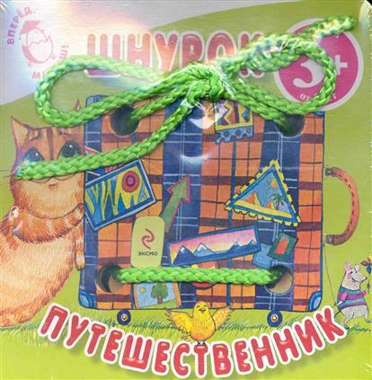 Крупенская Н. Шнурок-путешественник крупенская н б 3 дружные колпачки