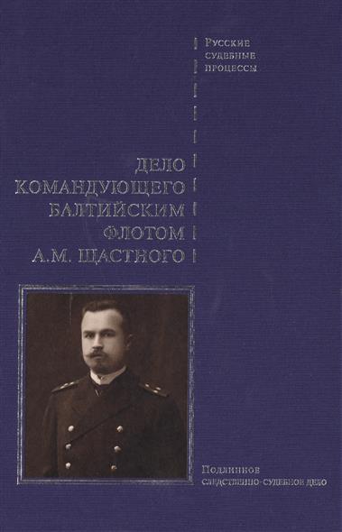 Дело командующего Балтийским флотом А.М. Щастного. Подлинное следственно-судебное дело
