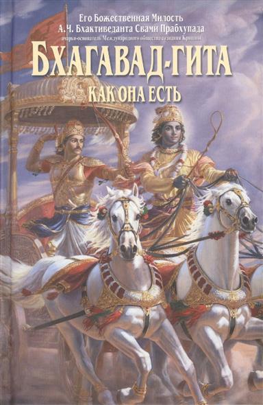 Бхагавад-гита как она есть с подлинными санскритскими текстами, русской транслитерацией, дословным и литературным переводом и комментариями. 4-е издание, исправленное