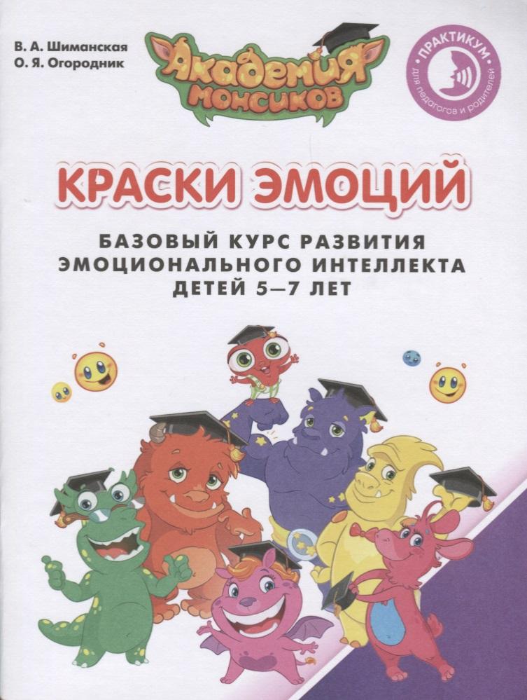 Краски Эмоций. Базовый курс развития эмоционального интеллекта детей 5-7 лет