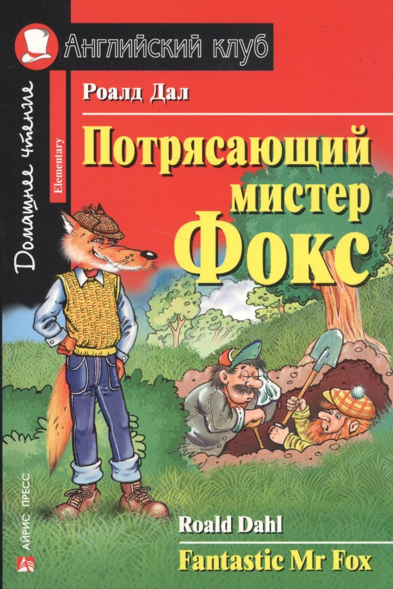 Дал Р. Потрясающий мистер Фокс / Fantastic Mr Fox dal dosso u80 np touch cohiba
