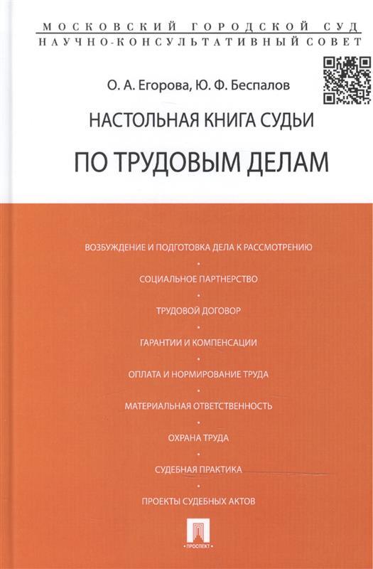 Настольная книга судьи по трудовым делам