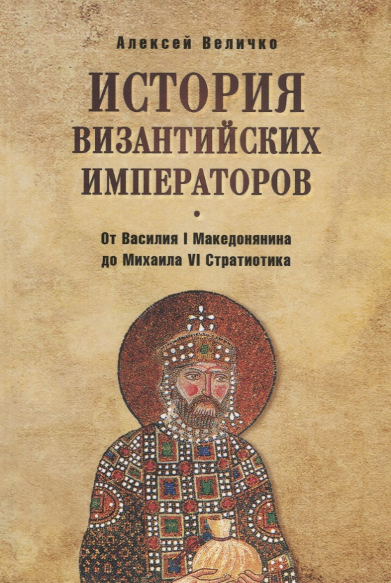 История византийских императоров. От Василия I Македонянина до Михаила VI Стратиотика