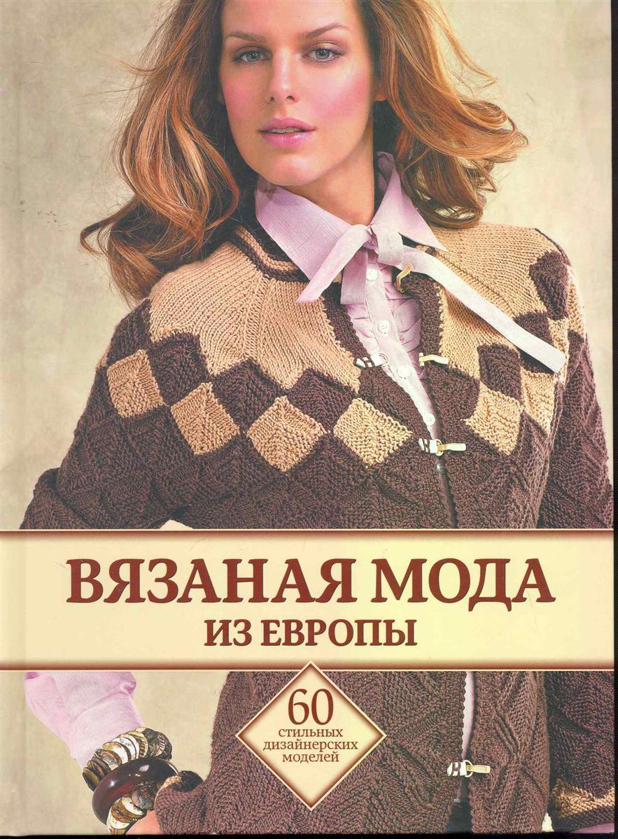 Вязаная мода из Европы / 60 стильных дизайнерских моделей. Спиридонова Н. (Клуб 36,6)