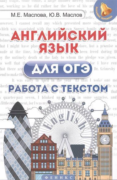 Маслова М.Е., Маслов Ю.В. Английский язык для ОГЭ. Работа с текстом