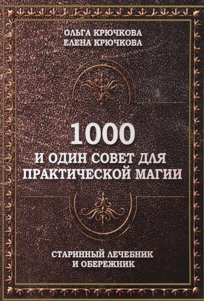 1000 и один совет для практической магии. Старинный лечебник и обережник