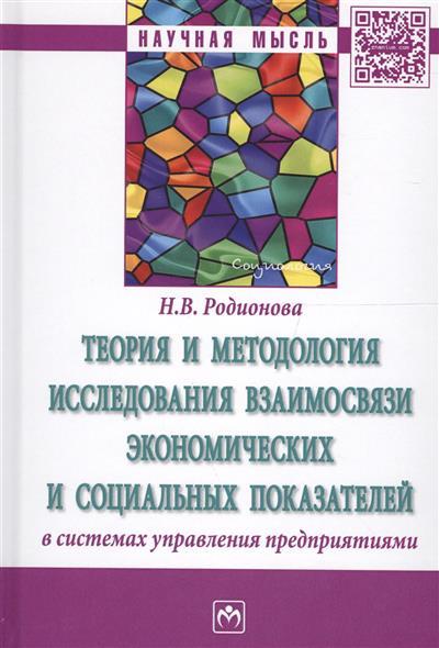 Теория и методология исследования взаимосвязи экономических и социальных показателей в системах управления предприятиями. Монография