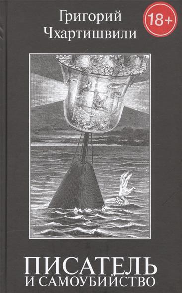 Чхартишвили Г. Писатель и самоубийство писатель и самоубийство в 2 х томах с о page 9