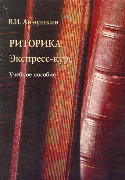 Риторика Экспресс-курс Учеб. пос.