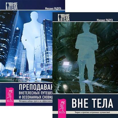 Радуга М. Вне тела + Преподавание внетелесных путешествий (комплект из 2 книг) ISBN: 9785944452641