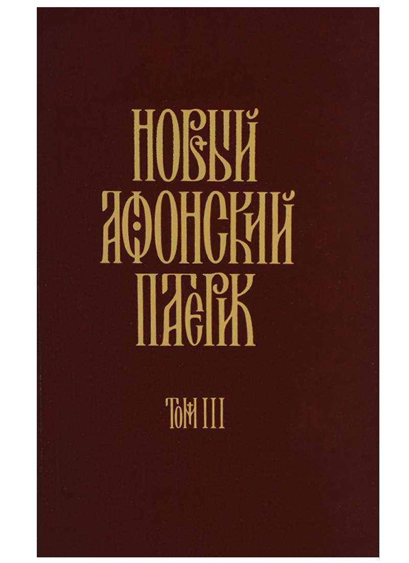 Новый Афонский патерик. Том III архимандрит иоанникий коцонис афонский отечник