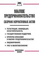 Малое предпринимательство Сб. норм. актов