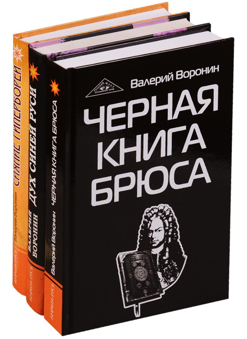 Воронин В. Гиперборея (комплект из 3 книг) воронин а выбора нет комплект из 4 книг