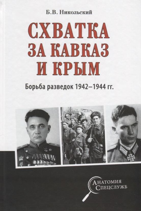 Никольский Б. Схватка за Кавказ и Крым. Борьба разведок 1942-1944 гг.