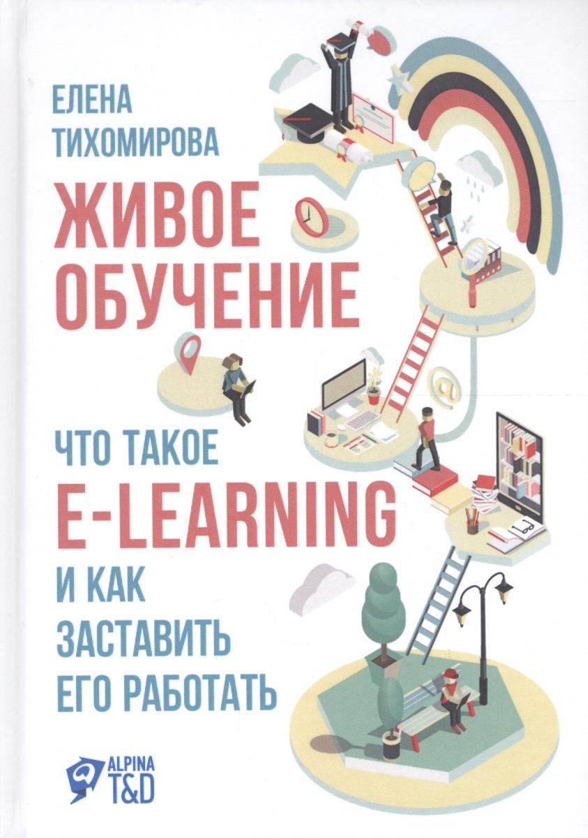 Живое обучение Что такое e-learning и как заставить его работать