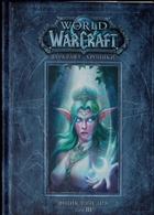 World of Warcraft. Варкрафт. Хроники. Энциклопедия. Том 3