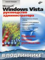Чекмарев А. MS Windows Vista Рук-во администратора В подлиннике матросов а html 4 0 в подлиннике