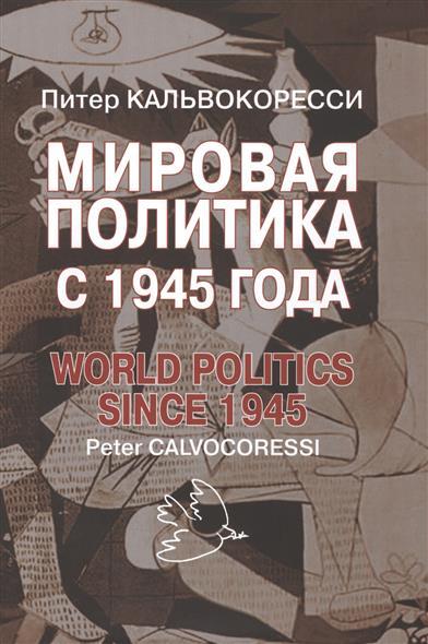 Мировая политика с 1945 года / World politics since 1945