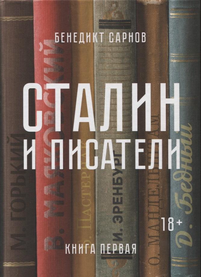 Сарнов Б. Сталин и писатели. Книга первая сарнов б сталин и писатели книга вторая
