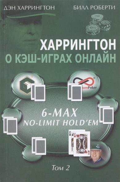 Харрингтон о кэш-играх онлайн. Том 2. 6-Max No Limit Hold`em