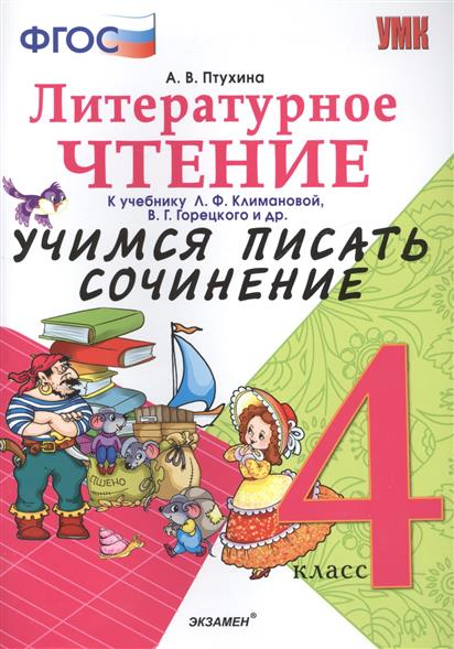 Учимся писать сочинение 4 кл. К учебнику Л.Ф. Климановой, В.Г. Горецкого