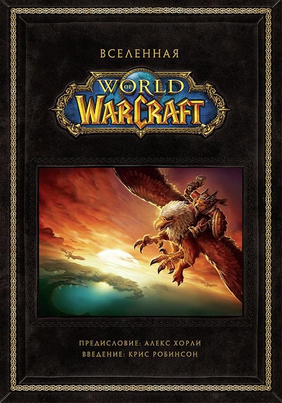 Вселенная World of Warcraft Коллекционное издание ( Робинсон К., Хорли А. )