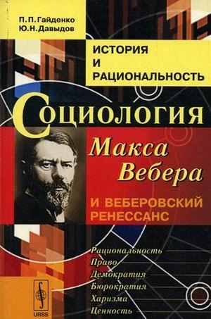 История и рациональность Социология Макса Вебера и веберовский ренессанс