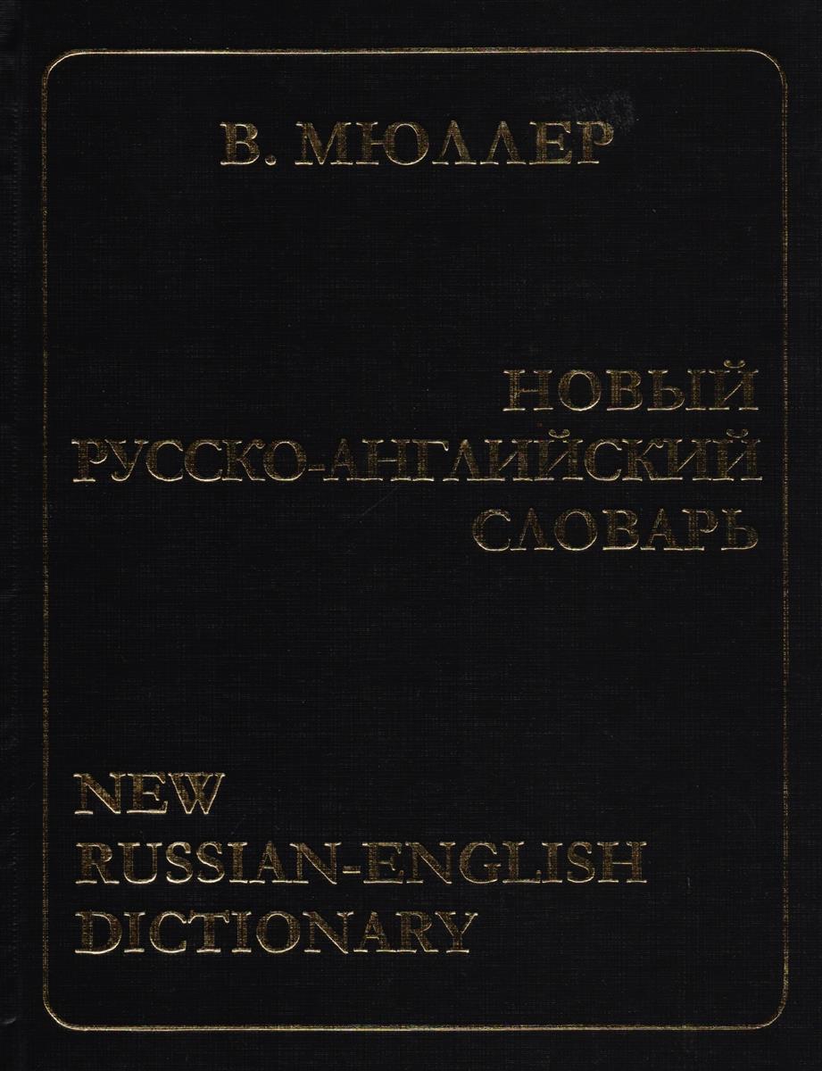 Мюллер В. (сост.) Новый русско-англ. словарь Мюллер мюллер в мюллер