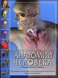 Маккрекен Т. Новый атлас анатомии человека анна спектор большой иллюстрированный атлас анатомии человека