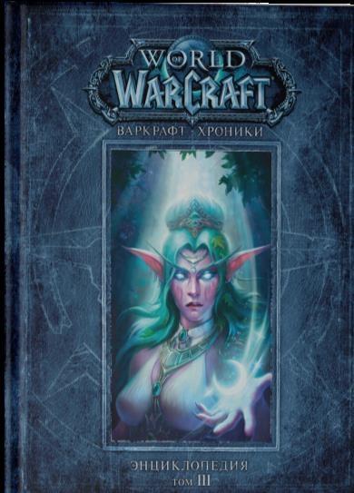 Метцен К., Бернс М., Брукс Р. World of Warcraft. Варкрафт. Хроники. Энциклопедия. Том 3