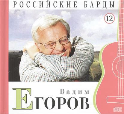 Российские барды. Том 12. Вадим Егоров (+CD)