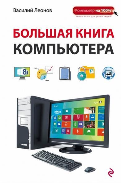Леонов В. Большая книга компьютера большая книга lego mindstorms ev3