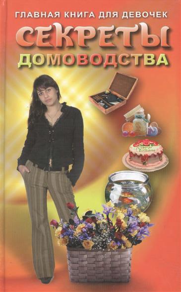 Секреты домоводства Главная кн. для девочек