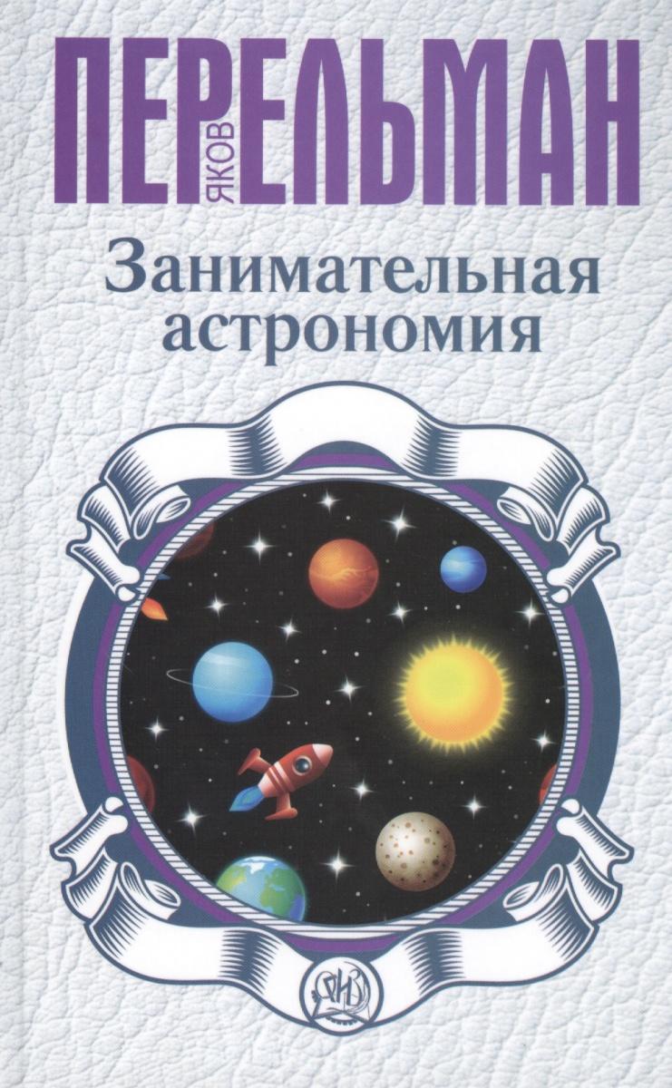 Перельман Я. Занимательная астрономия яков перельман занимательная астрономия