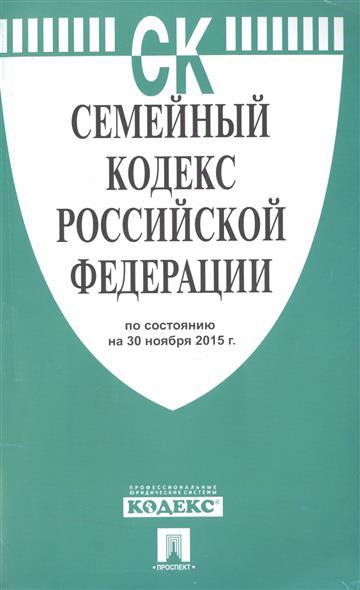 Семейный кодекс Российской Федерации. По состоянию на 30 ноября 2015 г.
