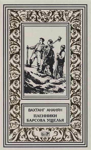 Пленники Барсова ущелья