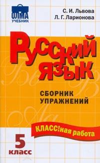 Русский язык. 5 класс. Сборник упражнений
