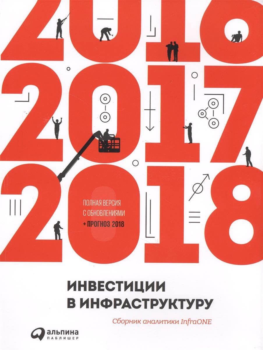 Инвестиции в инфраструктуру 2016, 2017, 2018. Сборник аналитики InfraONE от Читай-город