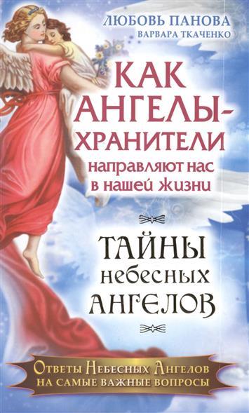 Как Ангелы-Хранители направляют нас в нашей жизни. Ответы Небесных Ангелов на самые важные вопросы