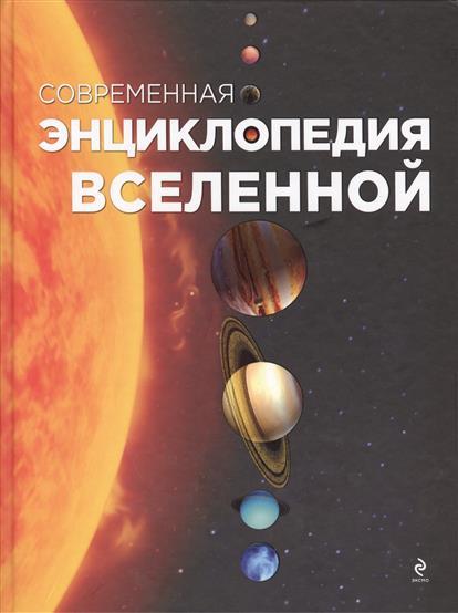 Фейгин О. Современная энциклопедия Вселенной