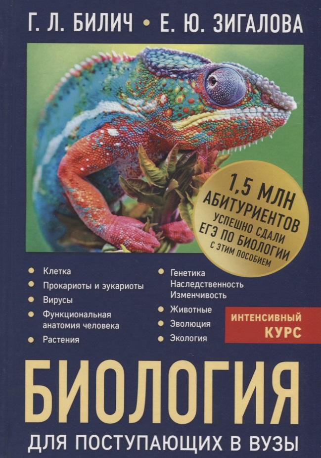Билич Г., Зигалова Е. Биология для поступающих в вузы билич г зигалова е анатомия человека русско латинский атлас 2 е издание