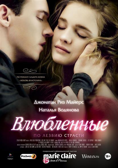 Влюбленные (DVD) (С-Поставка)