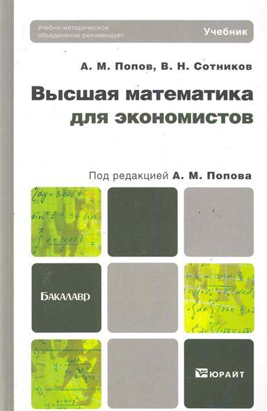 Попов А. Высшая математика для экономистов Учебник высшая математика для экономистов